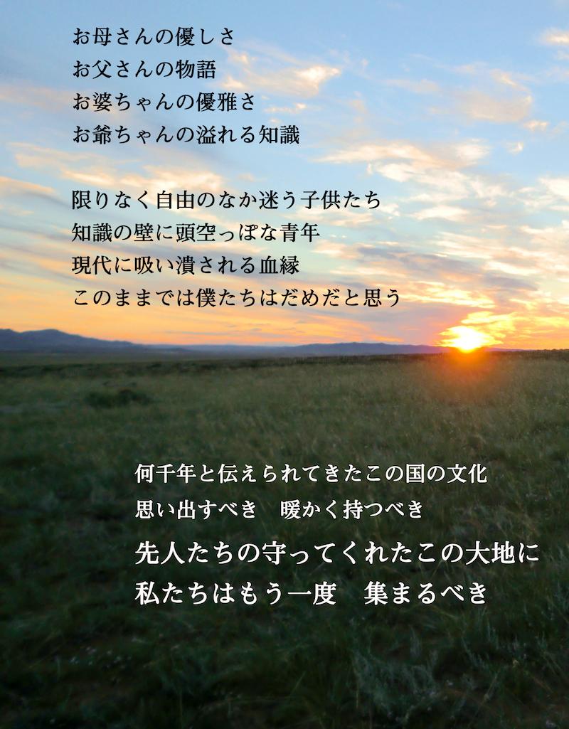ムルンの詩2
